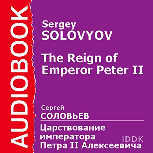 The Reign of Emperor Peter II [Russian Edition] audiobook cover art