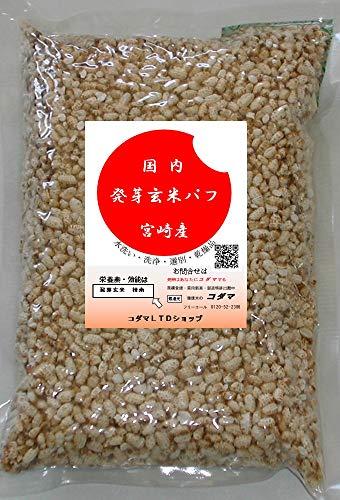 発芽玄米パフ 100g (ポン菓子、甘味料無し) 国内産 シリアル食品
