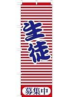 生徒募集中 のぼり旗 (赤)
