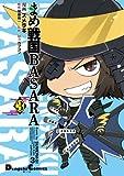 まめ戦国BASARA 3 (電撃コミックスEX)