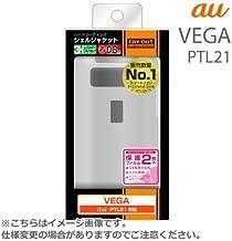 レイ・アウト VEGA PTL21 ケース ハードコーティング・シェルジャケット/クリアRT-PTL21C3/C