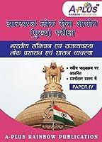 Jharkhand PSC Main Exam (PaperIV)