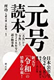 元号読本:「大化」から「令和」まで全248年号の読み物事典