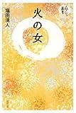 火の女 (人間愛叢書)