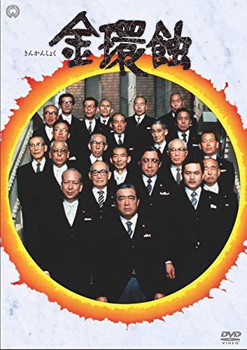 金環蝕 [DVD]