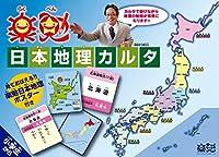 楽勉 日本地理カルタ