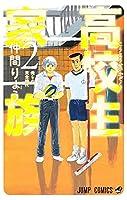 高校生家族 コミック 1-2巻セット