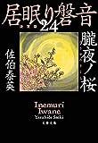 朧夜ノ桜 居眠り磐音 二十四 決定版