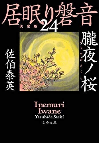 朧夜ノ桜 居眠り磐音(二十四)決定版 (文春文庫 さ 63-124 居眠り磐音 決定版 24)