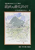 茨城の歴史紀行 (写真で綴る文化史シリーズ―茨城)