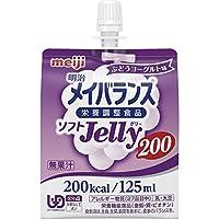 【ケース販売】明治 メイバランス ソフトJelly200 ぶどうヨーグルト味 125ml×24個