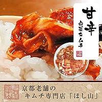 京都キムチのほし山 甘辛白菜キムチ切漬 180g カップ入り