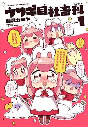 ウサギ目社畜科 1 (ヤングジャンプコミックス)