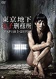 東京地下女子刑務所 CHAPTER1・エリア88[DVD]