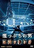 崖っぷちの男 DVD image