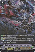 カードファイト!! ヴァンガード V-BT06/XV01 幽幻の撃退者 モルドレッド・ファントム XVR