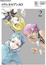表紙: エウレカセブンAO(2) (角川コミックス・エース)   BONES
