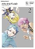 エウレカセブンAO(2) (角川コミックス・エース)