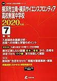横浜市立南・横浜サイエンスフロンティア高校附属中学校 2020年度用 《過去6年分収録》 (中学別入試問題シリーズ J20)