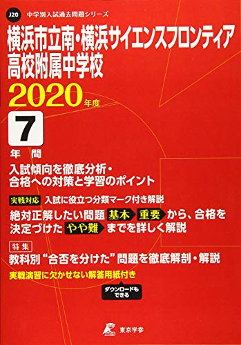 横浜市立南・横浜サイエンスフロンティア高校附属中学校 2020年度用 《過去6年分収録》 (中学別入試問題シリーズ J20)の詳細を見る
