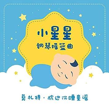 小星星鋼琴搖籃曲 / 莫札特‧枕邊沉睡童謠