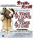 愛する時と死する時[Blu-ray/ブルーレイ]