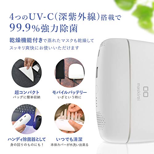 【横幅17cmまでのマスクに対応】CIO maskirei(マスキレイ) マスク除菌ケース UV-C 除菌ボックス LEDライト 紫外線除菌器 乾燥機 ハンディ除菌器 モバイルバッテリー機能付き