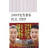 コロナと生きる (朝日新書)