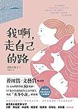 我啊,走自己的路 (Traditional Chinese Edition)