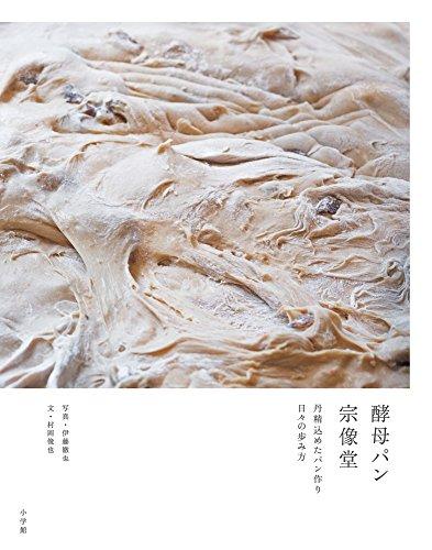 酵母パン 宗像堂: 丹精込めたパン作り 日々の歩み方 (実用単行本)