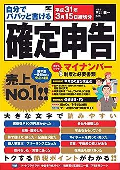 [平井 義一]の自分でパパッと書ける確定申告 平成31年3月15日締切分