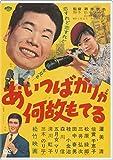 あの頃映画 松竹DVDコレクション あいつばかりが何故もてる[DVD]