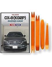 マツダ CX-8 KG2P メンテナンス DVD 内張り はがし 内装 外し 外装 剥がし 4点 工具 軍手 セット [little Monster] MAZDA C237