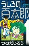 うしろの百太郎(1) (週刊少年マガジンコミックス)