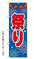 送料0円【祭り】のぼり旗 (日本ブイシーエス)VO-5022-nobori