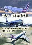 世界のエアライナー 特集!日本の3大空港 2016 4K & HD 普段見られない映...[DVD]