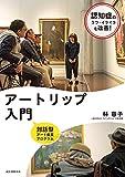 アートリップ入門: 認知症のうつ・イライラを改善する対話型アート鑑賞プログラム