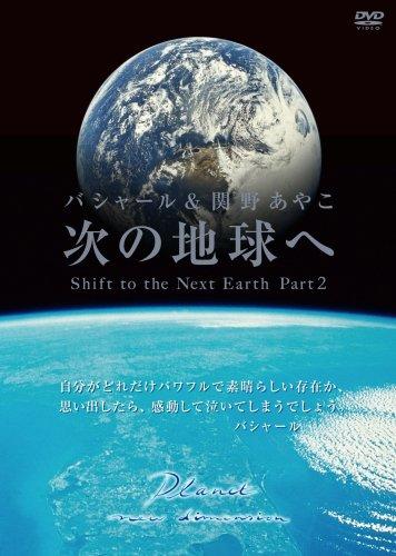 次の地球へ〜Shift to the Next Earth, Part2 [DVD]の詳細を見る
