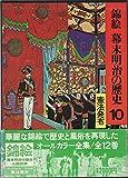 錦絵幕末明治の歴史〈10〉憲法発布 (1977年)