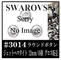 〈UVクラフトレジン〉 SWAROVSKI #3014 ラウンドボタン ジェットヘマタイト 12mm/48個 Buttons グロス