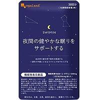 オーガランド[ogaland] SWIMIN [ 60粒 / 約1ヶ月分 ] 健やかな眠りをサポート [ 機能性表示食品 ] L-テアニン ハーブ配合 快眠 睡眠サプリメント