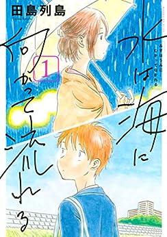 [田島列島]の水は海に向かって流れる(1) (週刊少年マガジンコミックス)