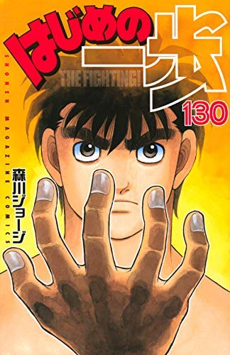 はじめの一歩 コミック 1-130巻セット