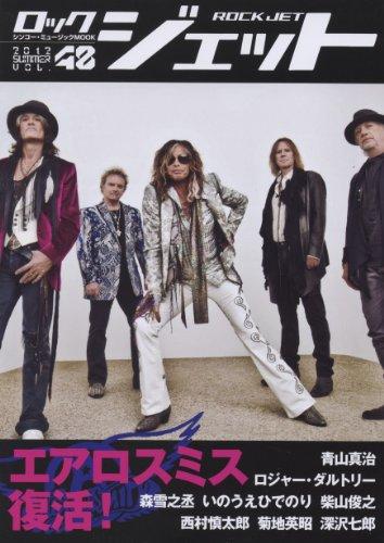 ROCK JET (ロックジェット) VOL.48 (シンコー・ミュージックMOOK)