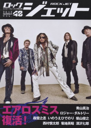 『ROCK JET (ロックジェット) VOL.48 (シンコー・ミュージックMOOK)』のトップ画像