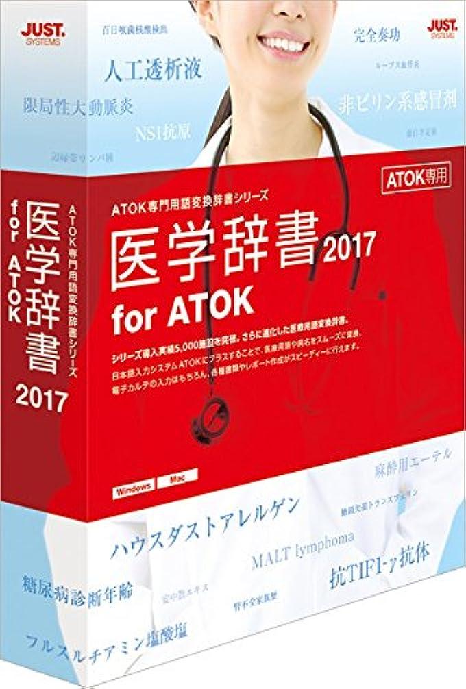 ルーム戦術カナダ医学辞書2017 for ATOK 通常版