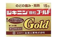 【指定第2類医薬品】ジキニン顆粒ゴールド 15包 ×3 ※セルフメディケーション税制対象商品