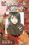 ピュアメイプルパンケーキ 2 (クイーンズコミックス)