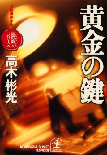 黄金の鍵~墨野隴人シリーズ1~ (光文社文庫)
