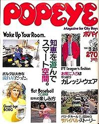 POPEYE (ポパイ) 1983年3月25日号 知恵を遊んでスマート空間。